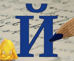 Russischen Buchstaben Й puzzle
